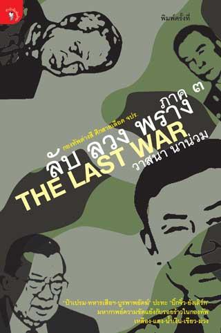 หน้าปก-ลับ-ลวง-พราง-3-the-last-war-พ10-ookbee
