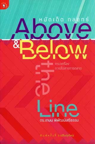 หมัดเด็ดกลยุทธ์-above-below-the-line-พ3-หน้าปก-ookbee