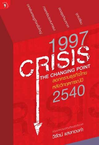 หน้าปก-1997-crisis-ลอกคราบธุรกิจไทยหลังวิกฤตการณ์-ปี-2540-ookbee