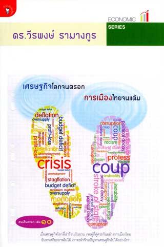 หน้าปก-เศรษฐกิจโลกจนตรอก-การเมืองไทยจนแต้ม-ookbee