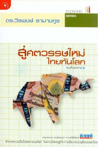 สู่ศตวรรษใหม่ไทยทันโลก-หน้าปก-ookbee