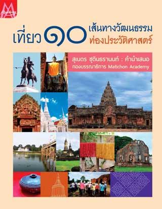 เที่ยว-10-เส้นทางวัฒนธรรมท่องประวัติศาสตร์-หน้าปก-ookbee