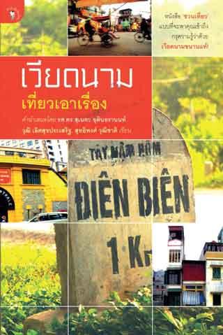 เวียดนาม-เที่ยวเอาเรื่อง-หน้าปก-ookbee