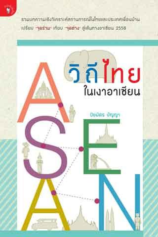วิถีไทยในเงาอาเซียน-หน้าปก-ookbee