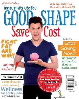 good-shape-save-cost-โคตรประหยัด-ขจัดอ้วน-พ4-หน้าปก-ookbee
