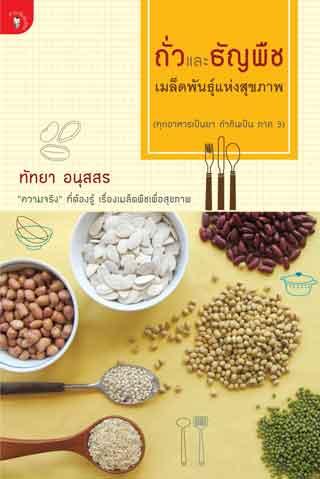 หน้าปก-ถั่วและธัญพืช-เมล็ดพันธุ์แห่งสุขภาพ-ookbee