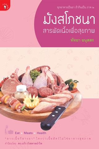 มังสโภชนา-สารพัดเนื้อเพื่อสุขภาพ-หน้าปก-ookbee