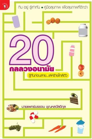 หน้าปก-20-กลลวงอนามัย-ookbee