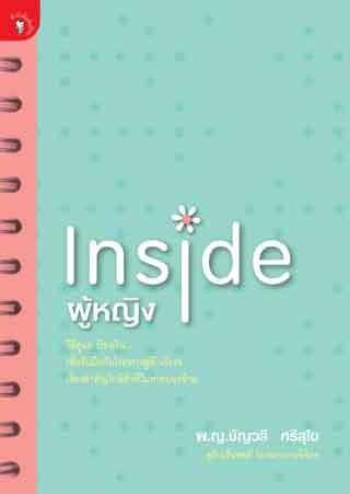 inside-ผู้หญิง-หน้าปก-ookbee