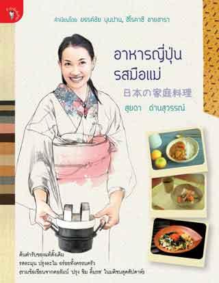 อาหารญี่ปุ่นรสมือแม่-หน้าปก-ookbee