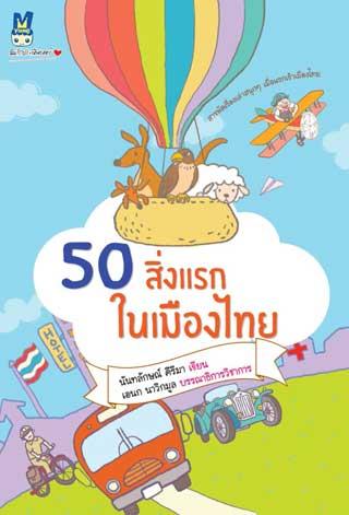 50-สิ่งแรกในเมืองไทย-หน้าปก-ookbee