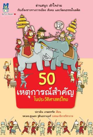 50-เหตุการณ์สำคัญในประวัติศาสตร์-หน้าปก-ookbee