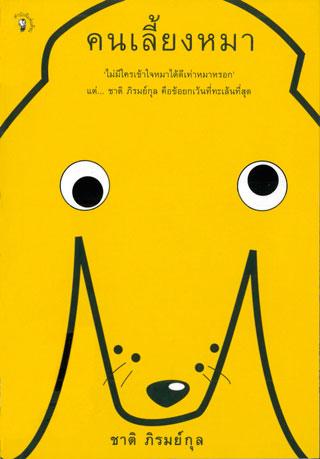 คนเลี้ยงหมา-พ2-หน้าปก-ookbee