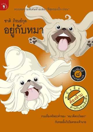 อยู่กับหมา-พ8-หน้าปก-ookbee