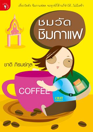 ชมวัดชิมกาแฟ-พ2-หน้าปก-ookbee