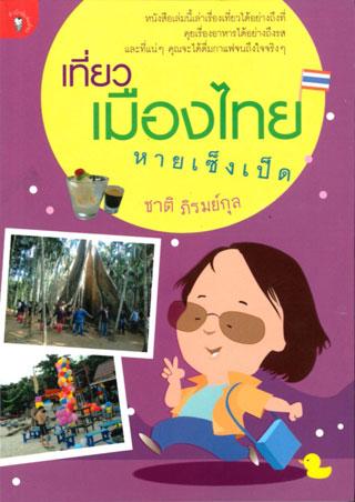 เที่ยวเมืองไทยหายเซ็งเป็ด-พ1-หน้าปก-ookbee