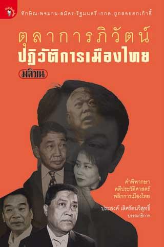 ตุลาการภิวัฒน์-ปฏิวัติการเมืองไทย-พ1-หน้าปก-ookbee