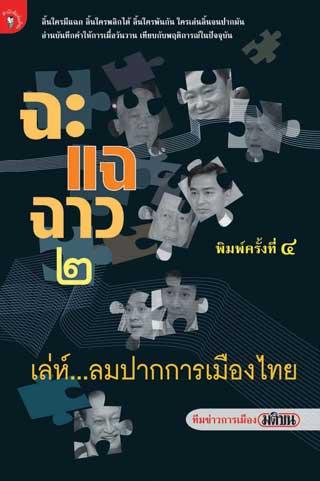 ฉะแฉฉาว2เล่ห์ลมปากการเมืองไทย-หน้าปก-ookbee