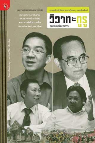 วิวาทะกูรู-สุดยอดแห่งทศวรรษ-พ1-หน้าปก-ookbee