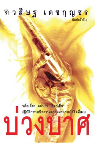 หน้าปก-บ่วงบาศ-พ3-ookbee