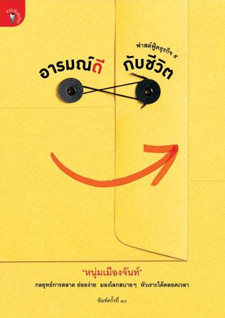 หน้าปก-อารมณ์ดีกับชีวิต-ookbee