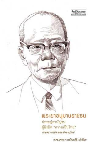 พระยาอนุมานราชธน-ปราชญ์สามัญชนผู้นิรมิต-ความเป็นไทย-พ1-หน้าปก-ookbee