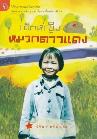 หน้าปก-เด็กหญิงหมวกดาวแดง-พ1-ookbee