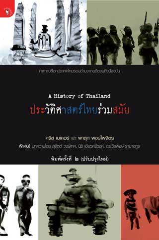 หน้าปก-ประวัติศาสตร์ไทยร่วมสมัย-พ2-ookbee