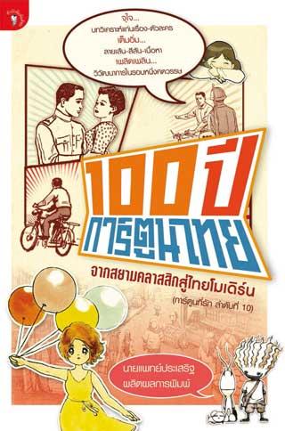 หน้าปก-100-ปี-การ์ตูนไทย-ookbee
