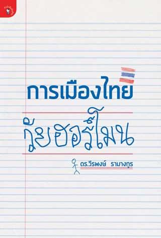 หน้าปก-การเมืองไทย-วัยฮอร์โมน-ookbee