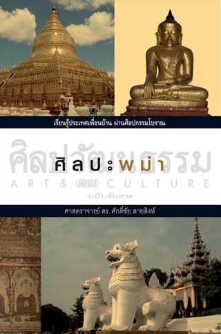 หน้าปก-ศิลปะพม่า-ookbee