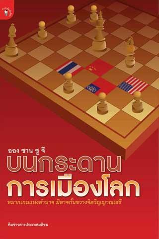 หน้าปก-อองซานซูจี-บนกระดานการเมืองโลก-ookbee