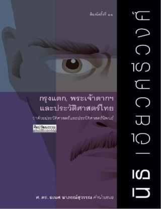 หน้าปก-กรุงแตก-พระเจ้าตากฯ-และประวัติศาสตร์ไทย-พ11-ookbee