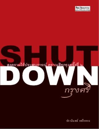 shut-down-กรุงศรี-หน้าปก-ookbee