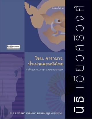 หน้าปก-โขน-คาราบาว-น้ำเน่าและหนังไทย-พ2-ookbee