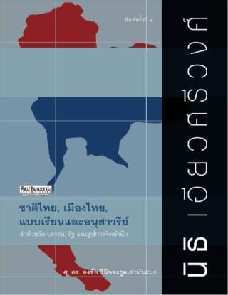 หน้าปก-ชาติไทย-เมืองไทย-แบบเรียนและอนุสาวรีย์-พ3-ookbee