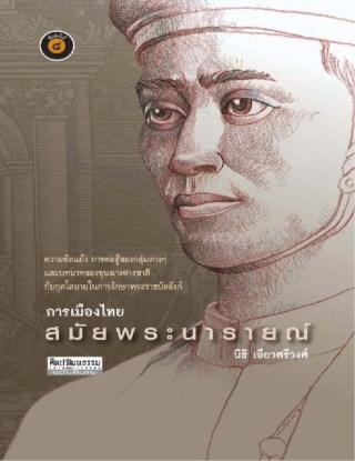 การเมืองไทยสมัยพระนารายณ์ พ.8