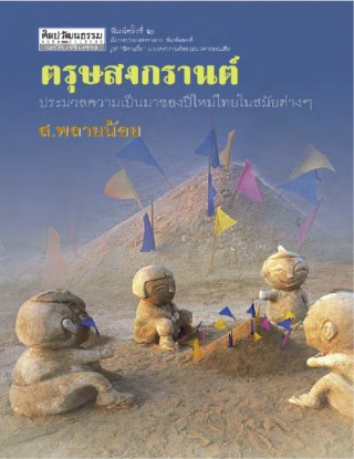 หน้าปก-ตรุษสงกรานต์-ประมวลความเป็นมาของปีใหม่ไทยสมัยต่าง-ๆ-พ2-ookbee