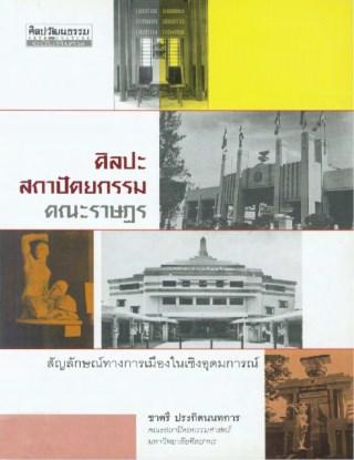 หน้าปก-ศิลปะ-สถาปัตยกรรมคณะราษฎร-สัญลักษณ์ทางการเมืองในเชิงอุดมการณ์-ookbee