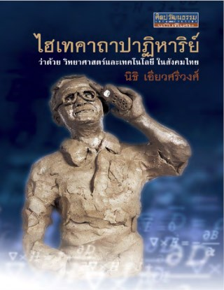 หน้าปก-ไฮเทคคาถาปาฏิหาริย์-ว่าด้วยวิทยาศาสตร์และเทคโนโลยีในสังคมไทย-ookbee