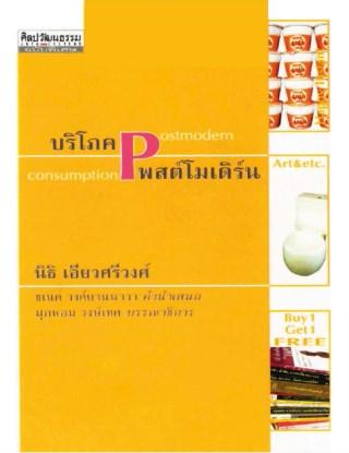 หน้าปก-บริโภคโพสต์โมเดิร์น-postmodern-consumption-ookbee