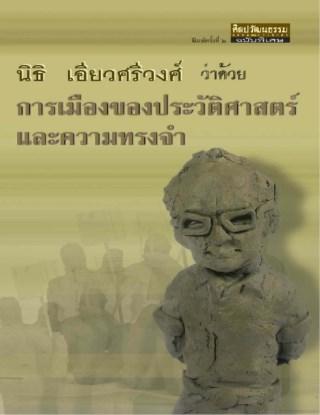 หน้าปก-ว่าด้วยการเมืองของประวัติศาสตร์และความทรงจำ-ookbee