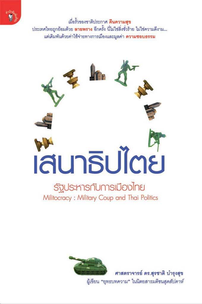 หน้าปก-เสนาธิปไตย-รัฐประหารกับการเมืองไทย-ookbee