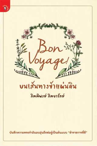 หน้าปก-bon-voyage-บนเส้นทางข้าแผ่นดิน-ookbee