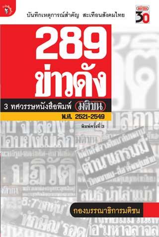 หน้าปก-289-ข่าวดัง-3-ทศวรรษหนังสือพิมพ์มติชน-ookbee