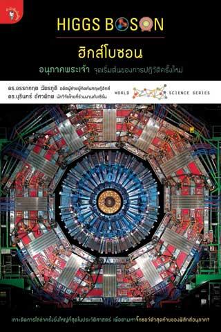 หน้าปก-ฮิกส์โบซอน-อนุภาคพระเจ้า-ookbee