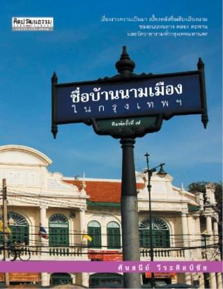 หน้าปก-ชื่อบ้านนามเมืองในกรุงเทพฯ-ookbee