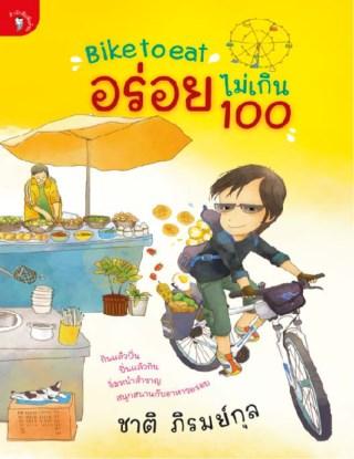 หน้าปก-bike-to-eat-อร่อยไม่เกิน-100-ookbee
