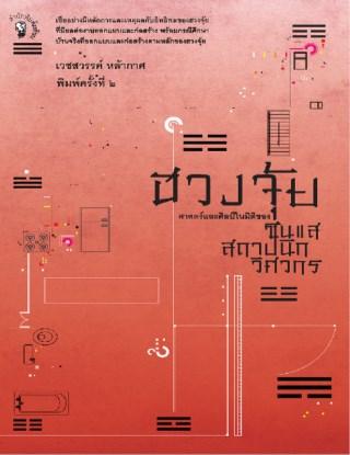 หน้าปก-ฮวงจุ้ย-ศาสตร์และศิลป์ในมิติของซินแส-ookbee