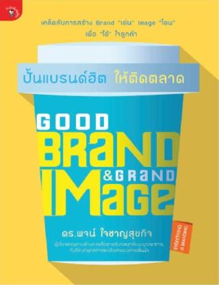 Good-Brand-&-Grand-Image-ปั้นแบรนด์ฮิตให้ติดตลาด-(หนังสือเสียง)-หน้าปก-ookbee
